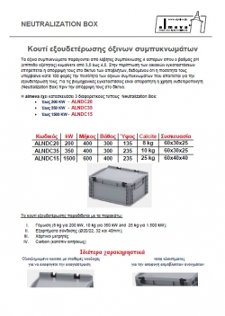 Neutralization Box | Ουδετεροποιητής pH